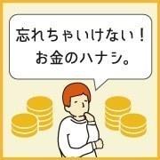 東京・吉祥寺 「忘れちゃいけない!お金のハナシ。絶対におさえておきたい住宅ローン5つのポイント」