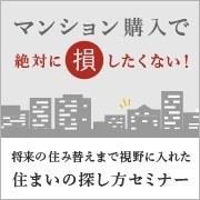 広島 「マンション購入で絶対ソンしたくない!将来の住み替えまで視野に入れた、住まいの探し方セミナー」