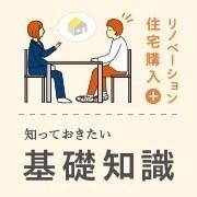 横浜港北ニュータウン 「住宅購入+リノベーション、知っておきたい基礎知識」
