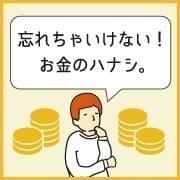 東京・千駄ヶ谷 「忘れちゃいけない!お金のハナシ。絶対におさえておきたい住宅ローン5つのポイント」