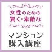 岡山 ≪シングル女性限定≫女性のための賢く・素敵なマンション購入講座