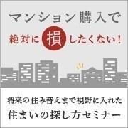 湘南 「マンション購入で絶対ソンしたくない!将来の住み替えまで視野に入れた、住まいの探し方セミナー」