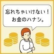 千葉・西船橋 「忘れちゃいけない!お金のハナシ。絶対におさえておきたい住宅ローン5つのポイント」
