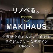 東京・渋谷 「本物嗜好に応える─ 上質な素材で叶えるこだわり住空間の作り方講座」