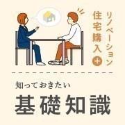 東京・吉祥寺 「住宅購入+リノベーション、知っておきたい基礎知識セミナー」
