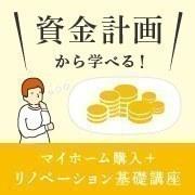 東京・調布 平日開催! 「資金計画から学べる!『マイホーム購入+リノベーション』基礎講座」