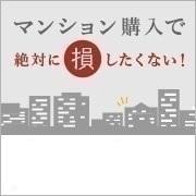 埼玉・川口  「中古マンション管理体制の見極め方とは?リノベ向き物件購入の4つの鉄則」