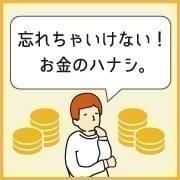 埼玉・川口 「忘れちゃいけない!お金のハナシ。絶対におさえておきたい住宅ローン5つのポイント」