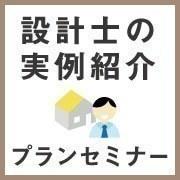 東京・蔵前 『理想』と『コスト』を両立!手がけた設計士本人によるおうちづくり実話セミナー