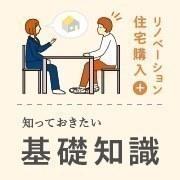 荒田八幡 「住宅購入+リノベーション、知っておきたい基礎知識」