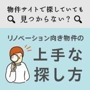 大阪 「物件サイトで探していても見つからない? リノベーション向き物件の上手な探し方講座」