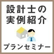 大阪市西区  『理想』と『コスト』を両立!手がけた設計士本人によるおうちづくり実話セミナー
