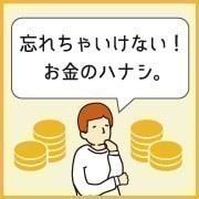 横浜関内  「忘れちゃいけない!お金のハナシ。絶対におさえておきたい住宅ローン5つのポイント」