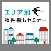 東京・吉祥寺 エリア別物件探しセミナー!住みたいまちで理想の暮らしをするには?【中野区、杉並区、武蔵野市、三鷹市】