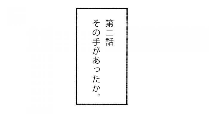 つむぱぱマンガ第二話