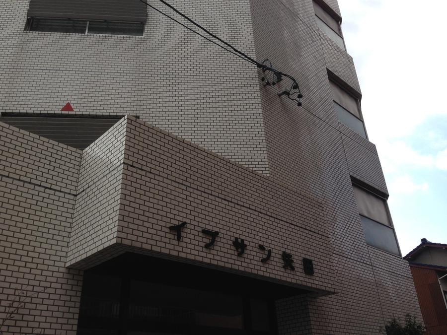 イプサン矢田