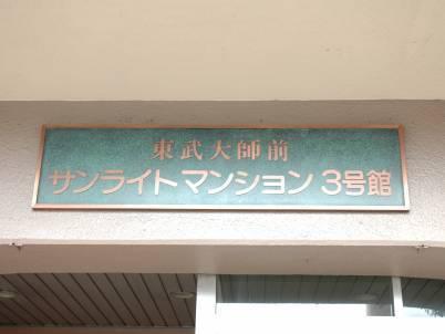 東武大師前サンライトマンション3号館レリーフ
