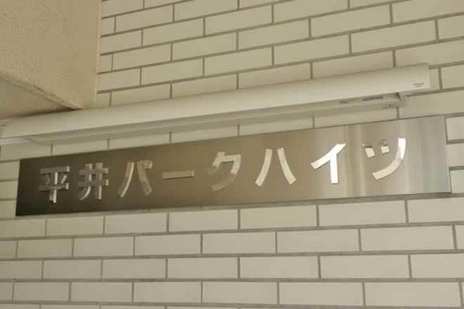 平井パークハイツ外観