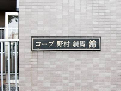 コープ野村練馬錦マンション名