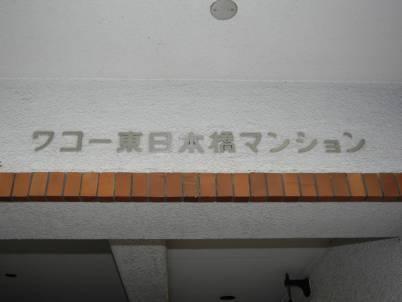 ワコー東日本橋マンションマンション名