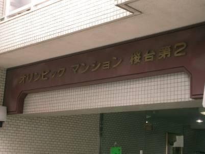 オリンピックマンション桜台第2マンション名