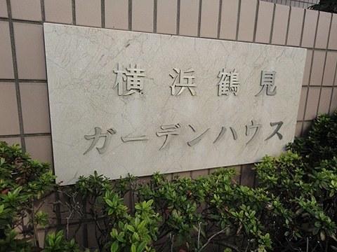横浜鶴見ガーデンハウスマンション名