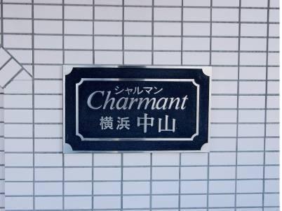 シャルマン横浜中山マンション名