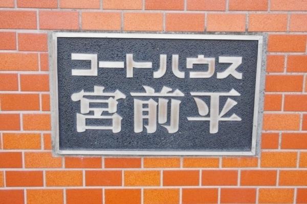 コートハウス宮前平マンション名