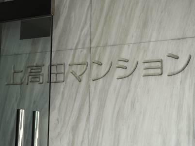 日商岩井上高田マンション上高田マンション!