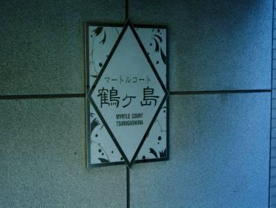 マートルコート鶴ヶ島