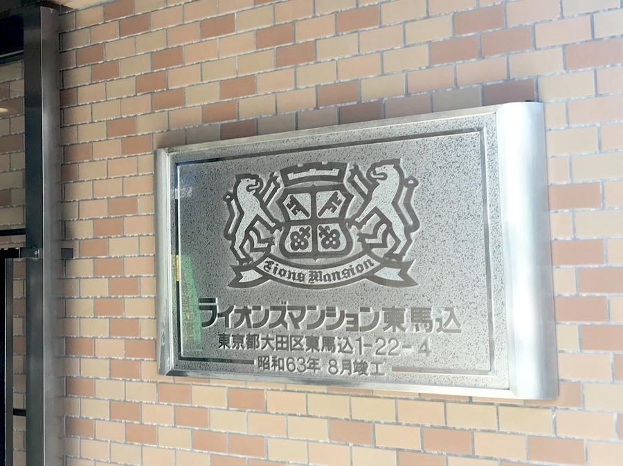 ライオンズマンション東馬込